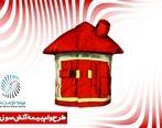 طرحهای ویژه بیمه آتشسوزی منازل مسکونی تجارتنو