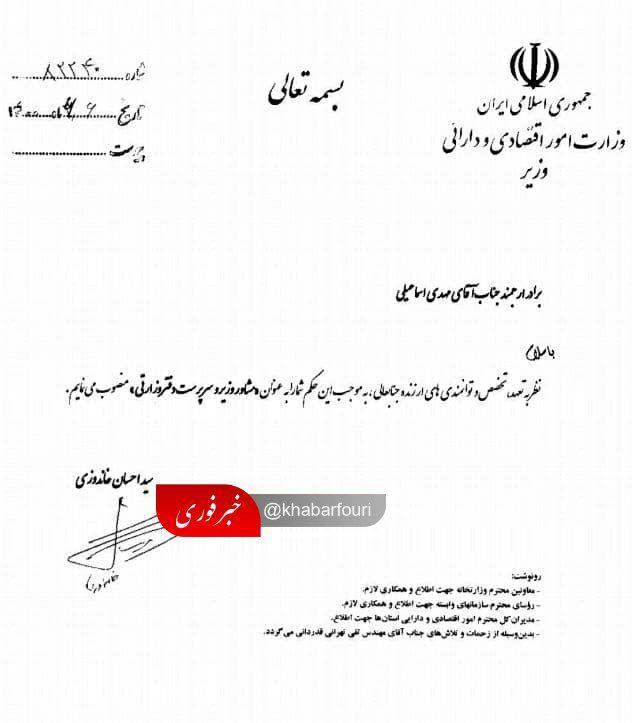 برکناری امیر تقی تهرانی