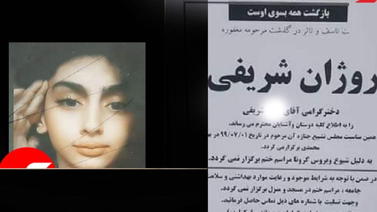 خودکشی روژان در سنندج جنجالی شد + عکس دردناک روژان