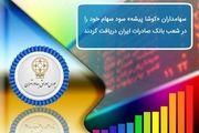 سهامداران «کوشاپیشه» سود سهام خود را در شعب بانک صادرات ایران دریافت کنند