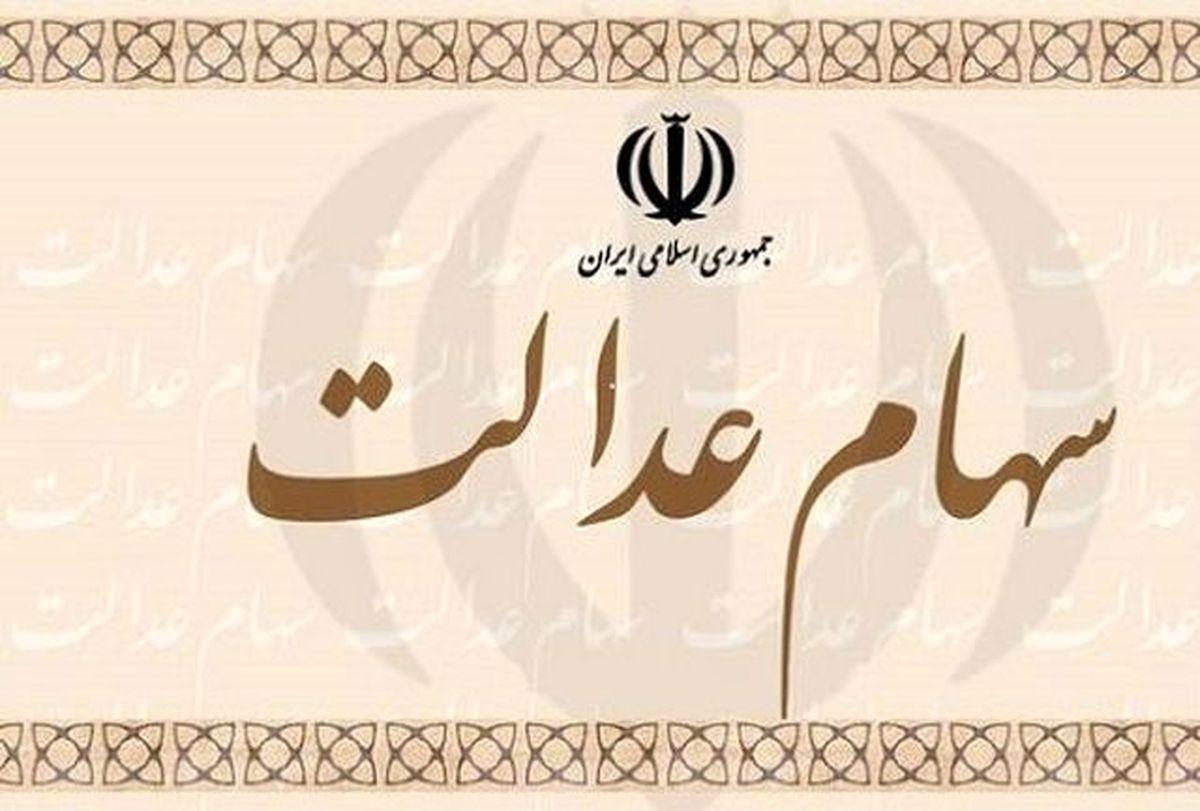 ارزش سهام عدالت یکشنبه 13 مهر + جدول