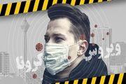 آخرین امار مبتلایان و فوتی های کرونایی در ایران سه شنبه 12 فروردین