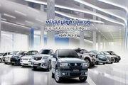 فروش محصولات ایران خودرو صرفا از طریق وبسایت شرکت