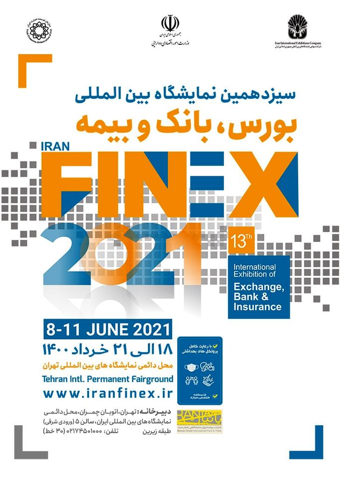 سیزدهمین نمایشگاه بینالمللی بورس، بیمه و بانک در کُنج بیرغبتی
