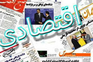 روزنامه اقتصادی شنبه 23 فروردین