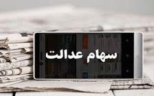 ارزش روز سهام عدالت چهارشنبه 99/8/7