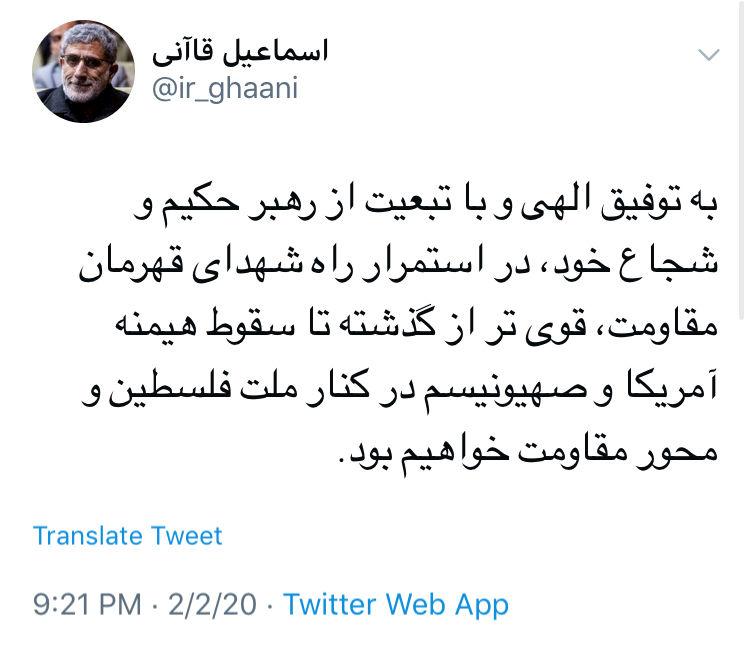 توئیت طوفانی فرمانده جدید نیروی قدس سپاه در حمایت از فلسطین