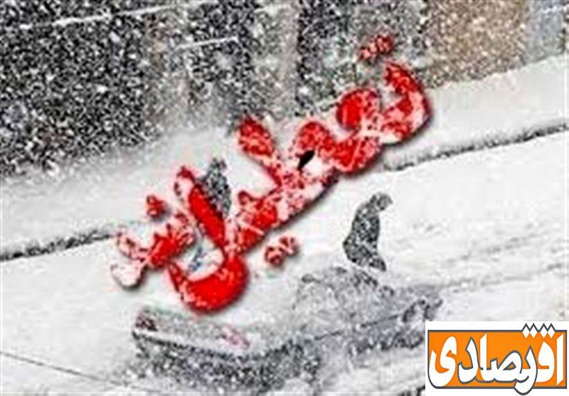 مدارس شنبه 26 بهمن ماه تعطیل شد + جزئیات