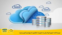 زیرساخت ابری ایرانسل بهصورت تجاری به بهرهبرداری رسید