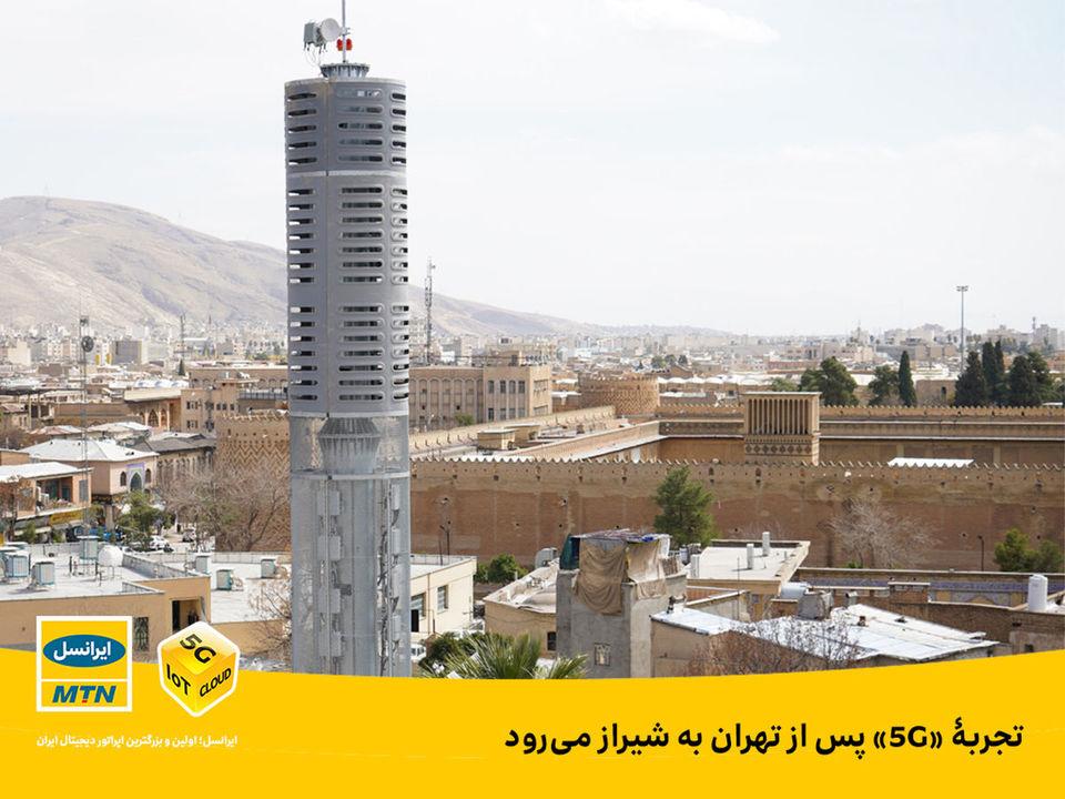 تجربۀ «5G» پس از تهران به شیراز میرود