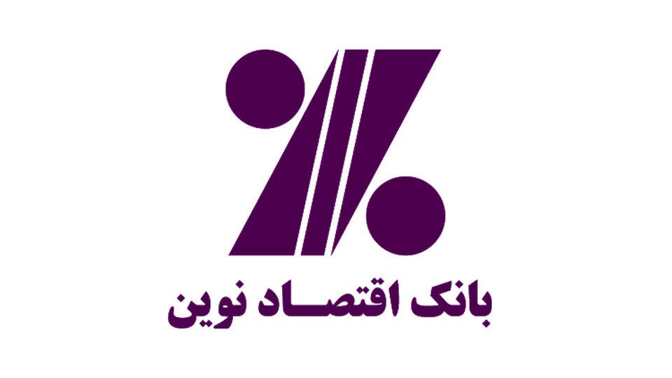 شعب صنایع شیراز و دارآباد تهران بانک اقتصادنوین موقتا جا به جا شدند