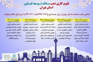 برنامه کاری شعب بانک توسعه تعاون استان تهران و سایر استانها از ۱۶ الی ۲۰ فروردین