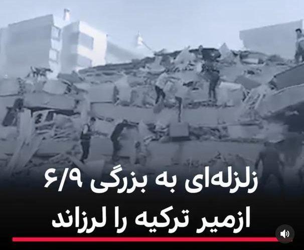 زلزله شدید ترکیه را لرزاند / ترکیه با خاک یکسان شد + جزئیات