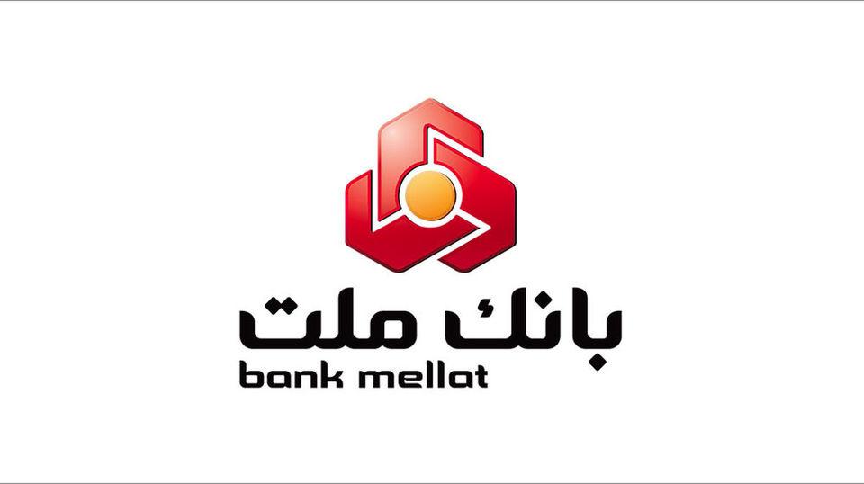 تراز سه ماهه نخست امسال بانک ملت منتشر شد