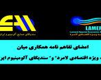 تفاهمنامه همکاری میان «سندیکای آلومینیوم ایران» و «منطقه ویژه اقتصادی لامرد» منعقد شد