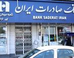 3 مشکل اساسی دارندگان سهام عدالت / بانک صادرات باید پاسخگو باشد