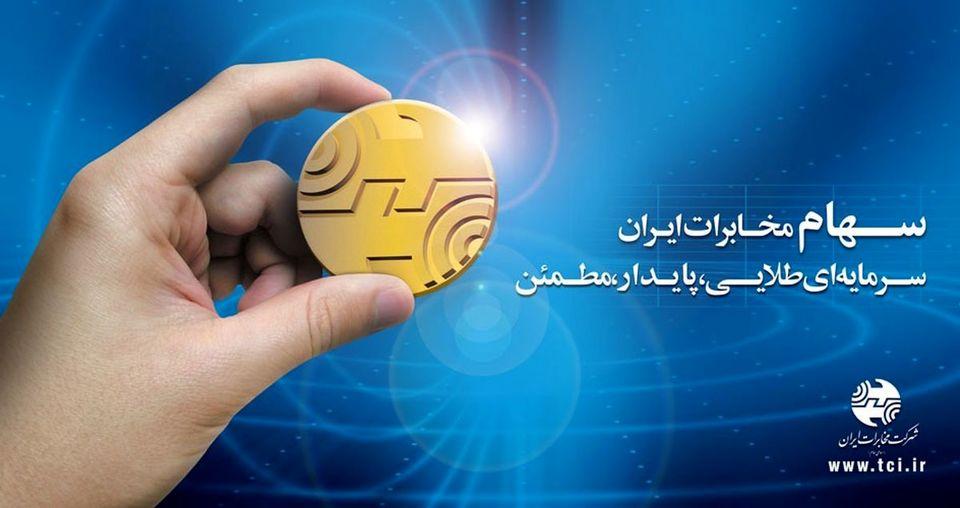 معرفی پرتال سهامداران شرکت مخابرات ایران