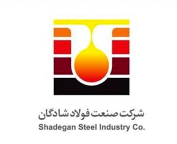 بررسی اقدامات انجام شده در شرکت صنعت فولاد شادگان
