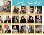 گزینههای نهایی شورای ائتلاف برای شورای شهر تهران چه سوابقی دارند؟