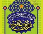 شرکت ۲۵۹ نفر از فعالان قرآنی قشم در آزمون سراسری قرآن کریم