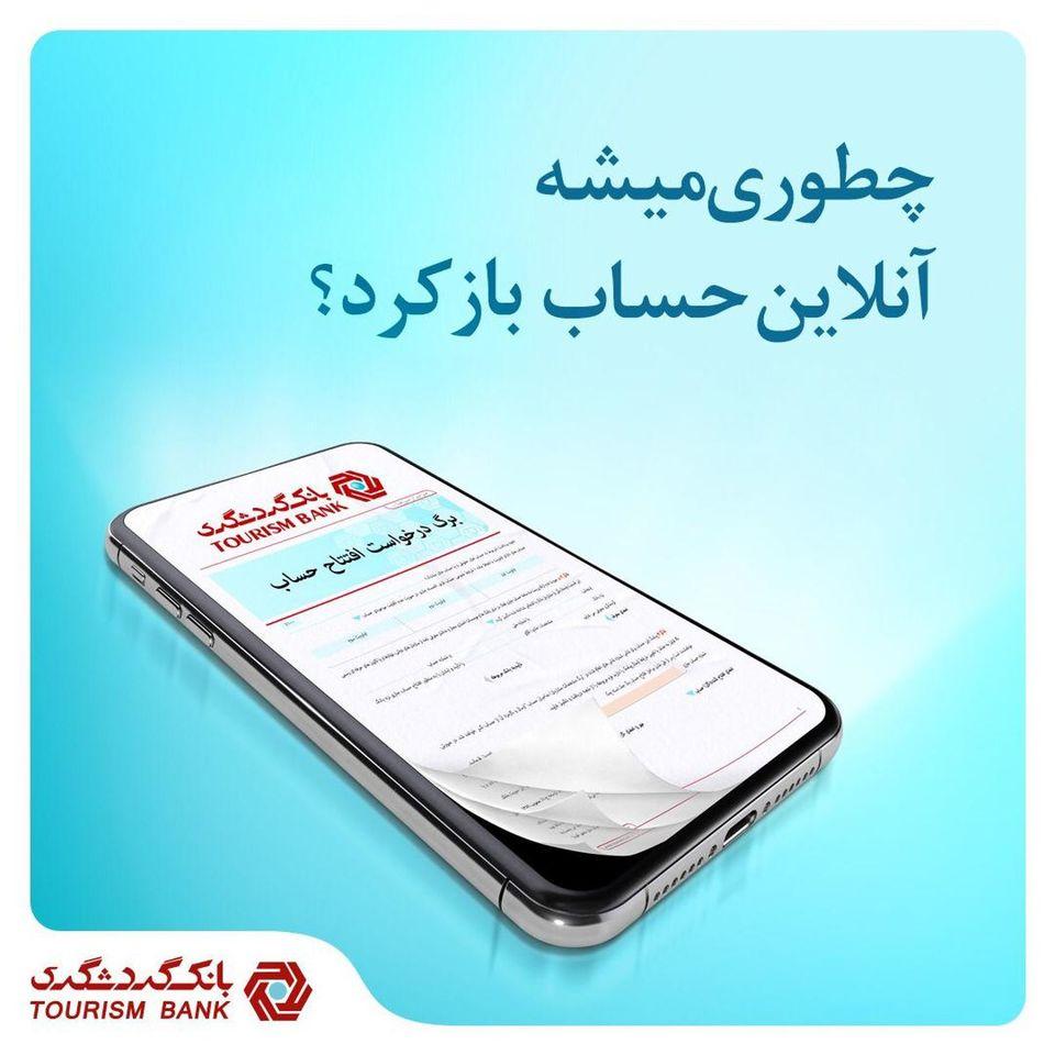 افتتاح حساب آنلاین؛ بدون نیاز به حضور در شعبه توسط بانک گردشگری