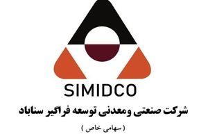 ثبت رکورد حمل جاده ای از شرکت سیمیدکو به شرکت فولادشادگان